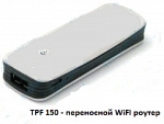 TPF 150 переносной WiFI роутер для 3G модема