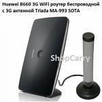 Huawei B660 3G WiFi роутер беспроводной с 3G антенной Triada MA-993 SOTA