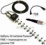 АППС Дельта Волна S12 направленная 3g антенна для модема GSM (Novatel (Ovation), Sierra , ZTE) разъемы (TS9,FME)