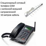 Orgtel Top Phone стационарный сотовый телефон GSM с антенной внешней направленной