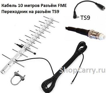 Yagi 18dBi 3G антенна GSM FME-f для модема GSM (Novatel (Ovation), Sierra , ZTE) разъемы (TS9,FME) Кабель 10м
