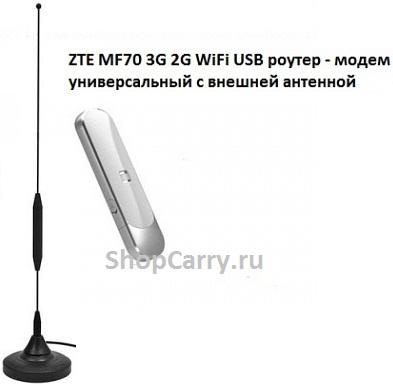 ZTE MF70 3G 2G WiFi USB модем универсальный с внешней антенной