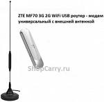 ZTE MF70 3G 2G WiFi USB роутер - модем универсальный с внешней антенной