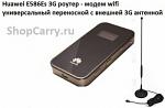 Huawei E586Es 3G роутер мобильный wifi универсальный переносной с внешней 3G антенной