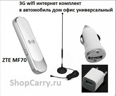 ShopCarry Internet Cars 3G WiFi Интернет в автомобиль дом офис