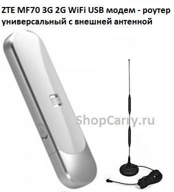 ZTE MF70 3G 2G WiFi USB модем - роутер универсальный с внешней антенной