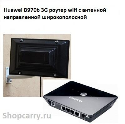 Huawei B970b 3G роутер wifi с антенной направленной широкополосной