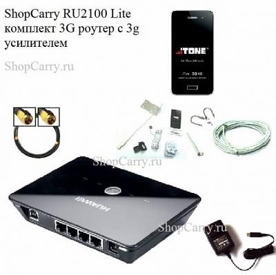 ShopCarry RU2100 Lite комплект 3G роутер с 3g усилителем 50 ДБ