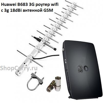 Huawei B683 3G роутер wifi универсальный с 3g 18dBi антенной GSM купить