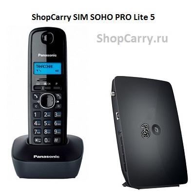 Комплект ShopCarry SIM SOHO PRO Lite5 стационарный сотовый радио DECT телефон GSM/3G/2G WIFI роутер ethernet купить