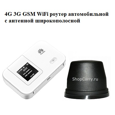сотовый роутер автомобильной с антенной широкополосной Huawei E5372s-601 4G 3G 2G GSM wifi купить