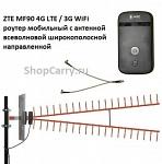 ZTE MF90 (833f) 4G LTE / 3G WiFi роутер мобильный МТС Мегафон Билайн с антенной всеволновой широкополосной направленной