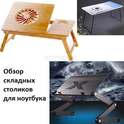 Отзывы о складных столиках для ноутбука выкройка женских трусов с высокой талией больших размеров
