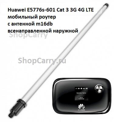 Huawei E5776s-601 Cat 3 3G 4G LTE мобильный роутер с антенной m16db всенаправленной наружной