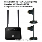 Huawei B880-75 4G 3G LTE WiFi роутер МегаФон МТС Билайн ТЕЛЕ2 с широкополосными антеннами купить
