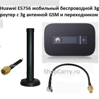 Huawei E5756 мобильный беспроводной 3g роутер с 3g антенной GSM и переходником