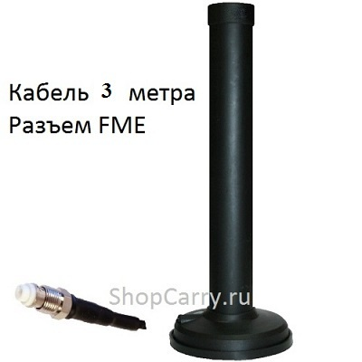 Triada 26293 4G 3G GSM WiFi FME антенна широкополосная Кабель 3 м