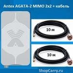 Antex AGATA-2 MIMO 2x2 широкополосная панельная антенна 4G/3G/2G (15-17 dBi)+ sma кабель 10 м х 2 Huawei B310s-22, B315s-22, B525s-23a, E5186 и т.п.