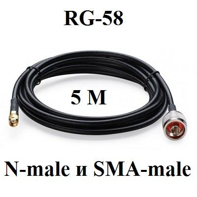 Кабельная сборка RG-58 a/u 50 Ом с разъемами N-male и SMA-male 5 метров ShopCarry